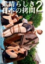 素晴らしき日本の拷問2