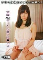 全国No.1デリヘル嬢に中●し!(3)~立川編