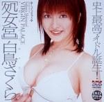 処女宮 白鳥さくら 史上最高アイドル誕生!