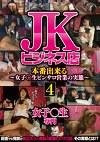 JKビジネス店 4 本番出来る女子○生ピンサロの実態