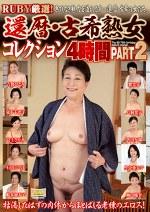RUBY厳選! 還暦・古希熟女コレクション4時間 PART 2