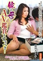 嫁の母とAV鑑賞をするべさ・・・恵川乃々子(48)