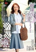 初撮り人妻ドキュメント 石川友美 四十五歳
