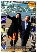 4時間!還暦夫婦の愛と性春の旅立ち山形・京都・和歌山篇