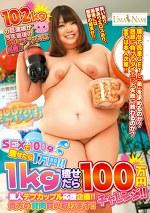 SEXで100g痩せたら1万円!!1kg痩せたら100万円チャレンジ!!