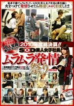 2010年度総決算!! SOD美人女子社員 ムラムラ発情祭り