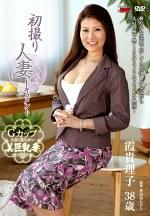 初撮り人妻ドキュメント 霞貴理子 三十八歳