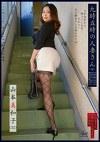 九時五時の人妻さん 山本美和子(32)