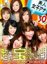 美人女子アナ30人!超お宝エロ映像大公開~おっぱいポロリからレ●プ本ハメまで!