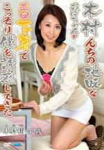 木村んちの地味なおばちゃんがエロ下着でこっそり僕を誘惑してきた 木村梢