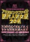 アリスピンクファイル歴代人気女優20名