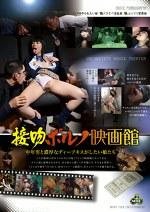 接吻ポルノ映画館 中年男と濃厚なディープキスがしたい娘たち