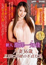 新人 瀧澤一知佳 ~人妻36歳。旦那に内緒の不貞行為~
