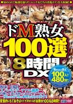ドM熟女100選 8時間DX