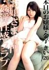 お嬢さま専門・姦淫性感クラブ 10