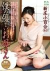近親相姦シリーズ 息子愛 vol.1 僕の優しいお母さん 新庄小百合(44歳)