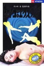サイコ催眠エクスタシー PART6 トリップSEXの魔術 杉本羽純