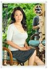 近親相姦中出し親子 湯川麗子 53歳