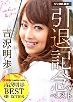 【吉沢明歩 引退記念ベスト】ソクミル&MAXING PRESENTS 吉沢明歩 BEST SELECTION