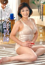 おばさん家庭教師 ~お子さんの童貞卒業させてあげます~ 沢田泉 五十歳