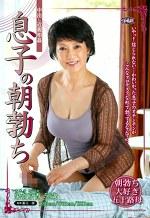 中出し近親相姦 息子の朝勃ち 染谷京香 50歳
