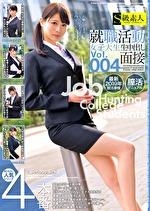 就職活動女子大生生中出し面接 Vol.004