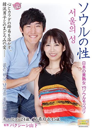 ソウルの性 日本の美熟女 vs ソウルモッコリ キュ・ヒョン24歳 結希玲衣45歳