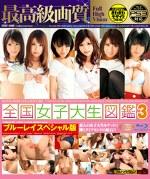 全国女子大生図鑑3 ブルーレイスペシャル版