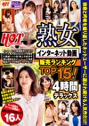 HOT ENTERTAINMENT 熟女インターネット動画販売ランキングTOP15! 4時間デラックス