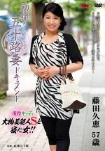 初撮り五十路妻ドキュメント 藤田久恵 五十七歳