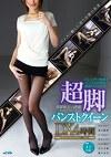 超脚パンストクイーンDX Vol.3 7名出演 4時間