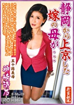 静岡から上京した嫁の母が・・・五十路義母 神崎清乃 50歳