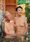 老年交尾 七十歳カップルのおしどりフルムーン温泉旅 帝塚真織