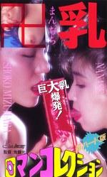 ロマンコレクション 超ハード版 卍乳(まんぢち)