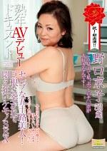 熟年AVデビュードキュメント セレブな五十路美人!巨根に突かれて悶え狂いケモノSEX 野口京子53歳