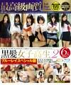 黒髪女子高生2 ブルーレイスペシャル版