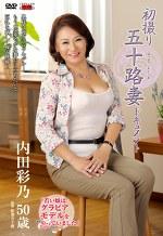 初撮り五十路妻ドキュメント 内田彩乃 五十歳