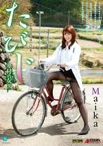 たびじ 寒村の女医 Maika