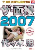 ザ・面接 2007 代々木忠