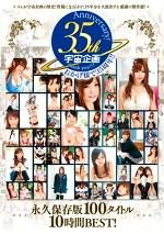 宇宙企画35周年Anniversary!永久保存版100タイトル10時間BEST!