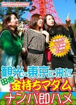 観光で東京に来た田舎の金持ちマダムをナンパ即ハメ