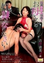 お母さんの奴隷になりなさい! 吉澤清美