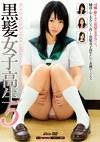 黒髪女子高生5