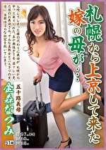 札幌から上京して来た嫁の母が・・・ 五十路義母 金森なつみ 51歳