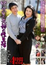 中高年夫婦の性生活 4時間総集編