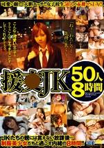 援●JK50人 8時間 親には言えない放課後・・・女子校生50人の赤裸々SEX!!