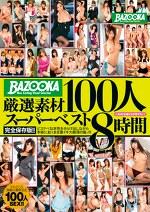 BAZOOKA厳選素材 100人スーパーベスト 8時間