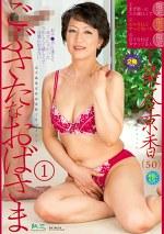 ごぶさたなおばさま 1 染谷京香(50)