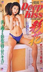 Deep Kiss 彩花