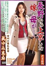 長野から上京した嫁の母が・・・信州の爆乳義母 眞ゆみ恵麻 46歳